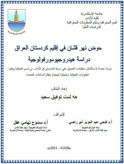 حوض نهر قشان في إقليم كردستان العراق -  دراسة هيدروجيومورفولوجية، رسالة ماجستير .pdf