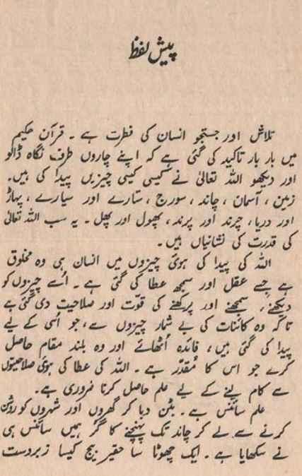 Urdu Adventure Kids Story