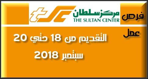 أسواق مركز سلطان الكويت تعلن عن مقابلات التوظيف من الغد 18 سبتمبر 2018