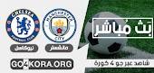 مشاهدة مباراة  مانشستر سيتي ونيوكاسل يونايتد بث مباشر go4kora اليوم  26-11-2020 في الدوري الانجليزي