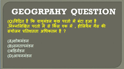 geography question in hindi,upsc mock test in hindi,geography question for upsc,geography question for bpsc,geography gk in hindi,geography prelims,