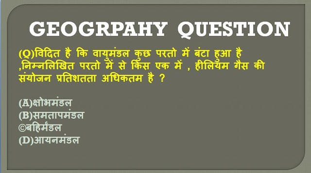 Geogrpahy question in hindi part - 4