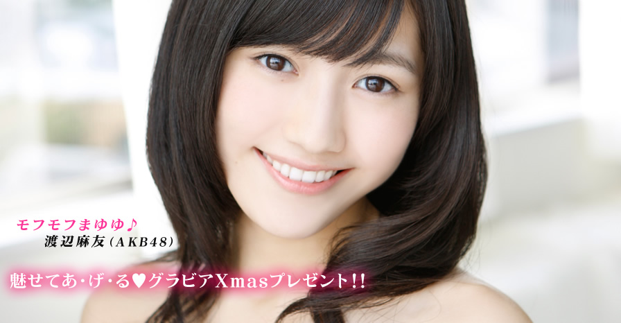 Jsa-Wep Vol.531 Mayu Watanabe 12310