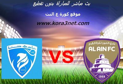 موعد مباراة العين وحتا اليوم 27-2-2020 دورى الخليج العربى الاماراتى