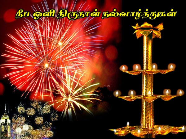 deepavali sms tamil message wishes quotes Images Picture photo Greetings wallpaper indian festival animated gif images