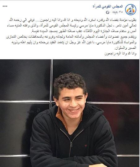 تعليق صحيفة القومية للمرأة لنجل مايا مرسي