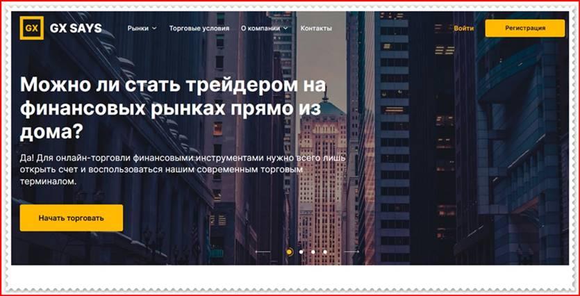 Мошеннический сайт gxsays.com – Отзывы, развод! Компания GX Says мошенники