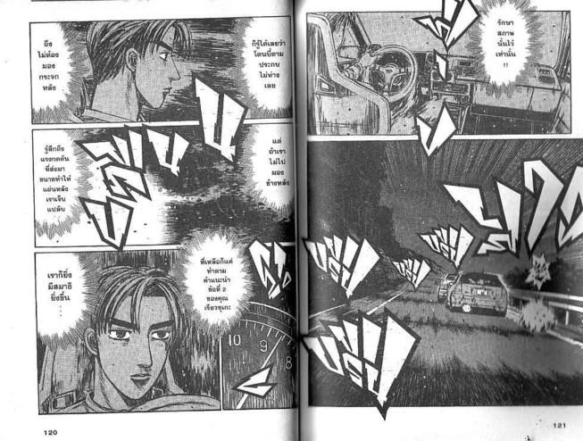 Initial D - หน้า 59
