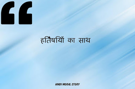 Hindi Moral Story हितैषियों का साथ