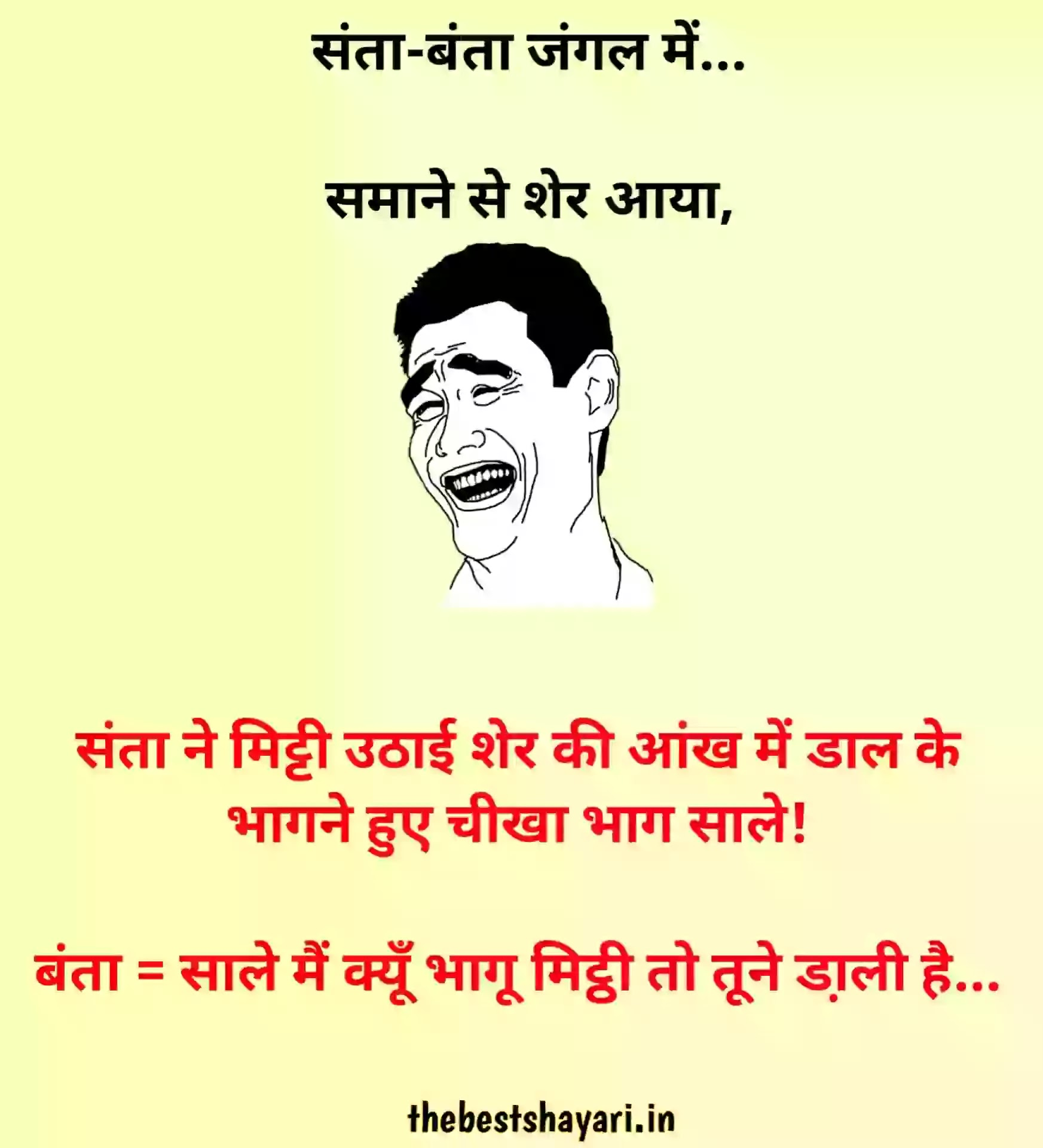 Hindi funny jokes in Hindi