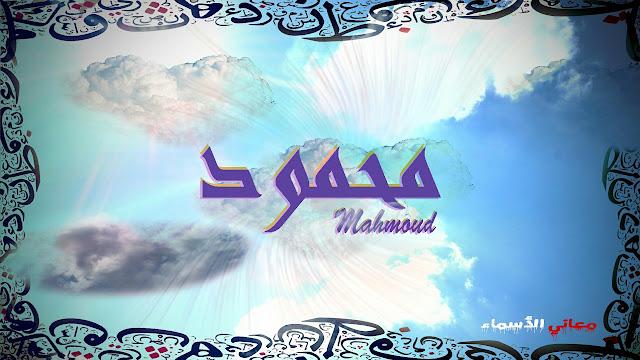 معنى اسم محمود وصفات حامل هذا الاسم Mahmoud