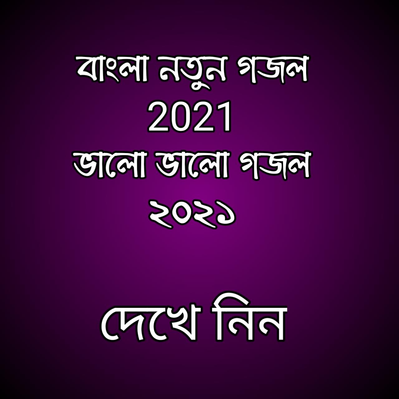বাংলা গজল 2021, ভালো ভালো গজল ২০২১, গজল নতুন ২০২১, গজল 2021
