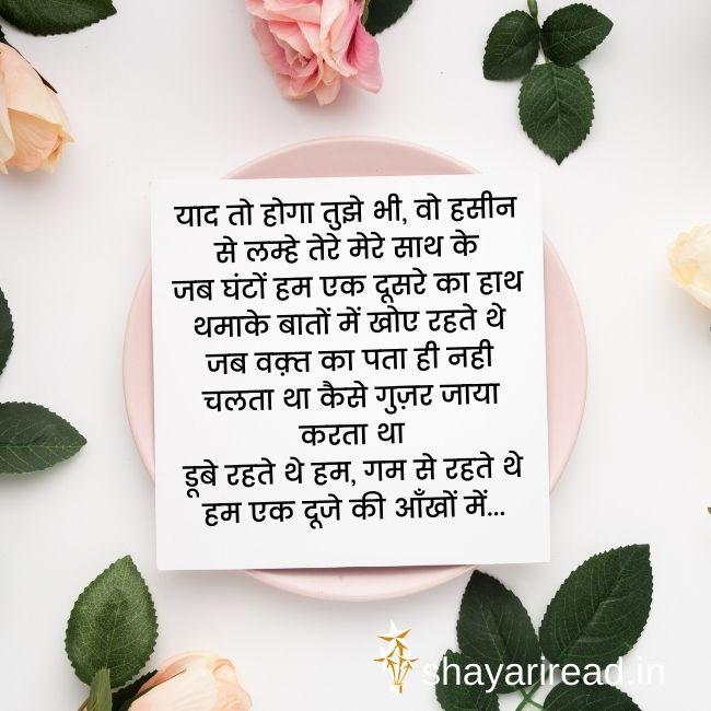 Romantic Shayari, Yaad to hogaa tujhe bhi