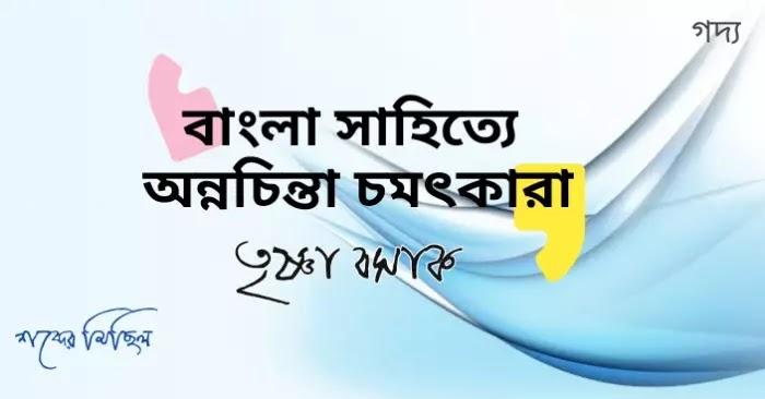 ■ তৃষ্ণা বসাক | বাংলা সাহিত্যে অন্নচিন্তা চমৎকারা
