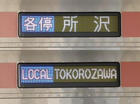 東急東横線 副都心線・西武線直通 各停 所沢行き1 5050系