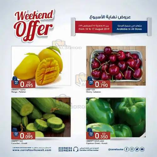 نهاية الأسبوع من عروض الكويت بكارفور من ١٥ إلى ١٧ أغسطس ٢٠١٩ في جميع أفرع كارفور