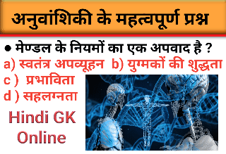 Important Genetics GK in Hindi Question Answers