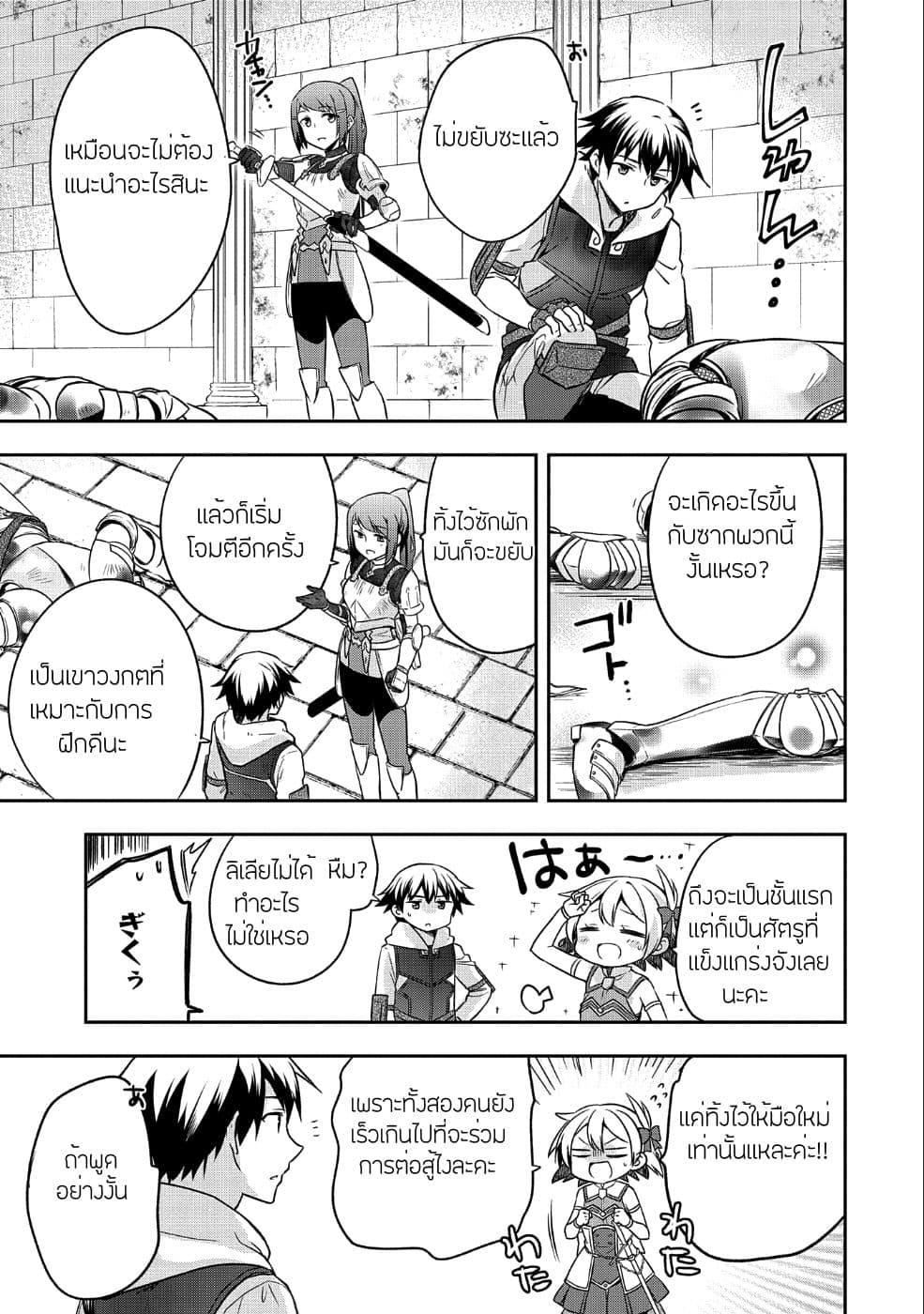 อ่านการ์ตูน Mushoku No Eiyuu Betsu Ni Skill Nanka Iranakatta Ndaga ตอนที่ 7 หน้าที่ 17