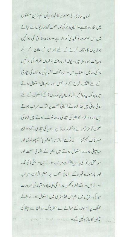 EHS Hazards in Urdu