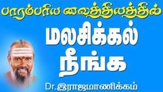 Mala Sikkal Neenga | Paarambariya Maruthuvam