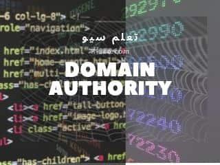 الدومين اثورتي لموقعك   Domain Authority