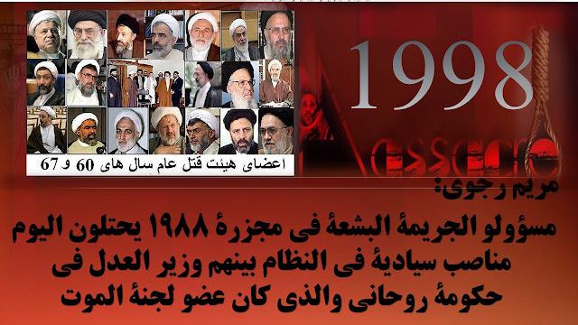 رساله مریم رجوی إلى مؤتمر «إجراءات دولية لتحقيق العدالة» بشأن مجزرة السجناء السياسين في العام 1988- البرلمان البريطاني – 18 يوليو 2017