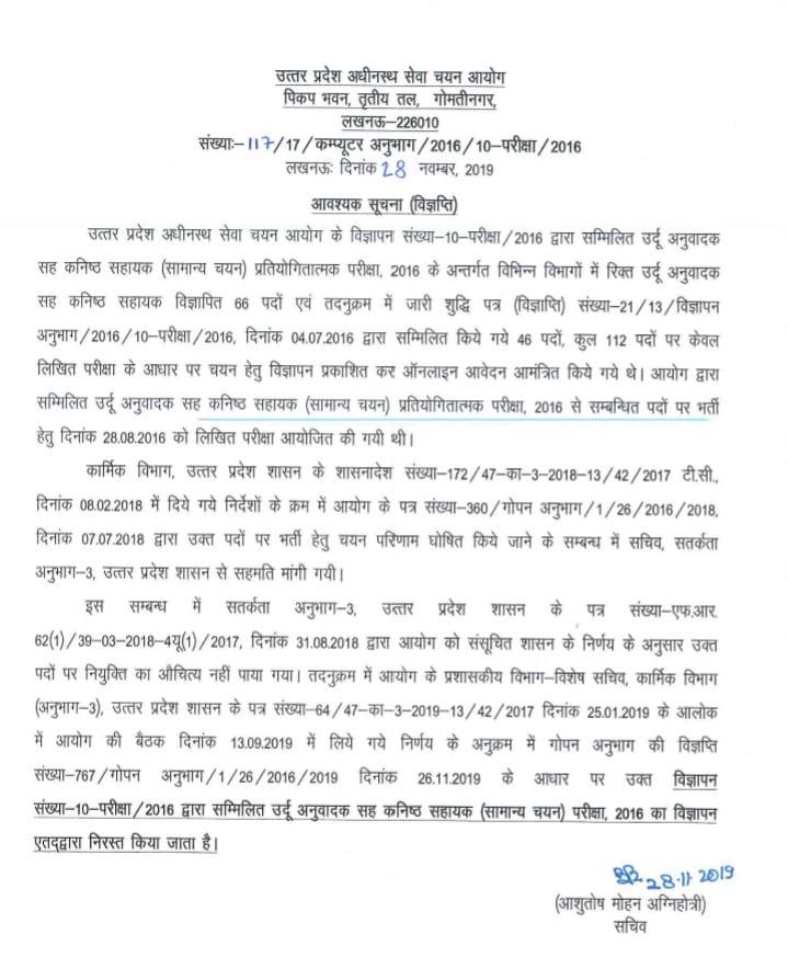 👆 *उ.प्र. सपा सरकार में निकली उर्दू अनुवादक 112 पद 2016 की भर्ती प्रक्रिया हुई निरस्त*
