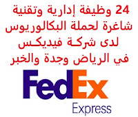 تعــلن شركــة فيديكــس لخــدمات الشــحن (FedEx), عن توفر 24 وظيفة إدارية وتقنية شاغرة لحملة البكالوريوس, للعمل لديها في الرياض وجدة والخبر. وذلك للوظائف التالية: 1- مســاعد أخصائــي خــدمات تقــنية المعــلومات (Technology Services Specialist-Associate). 2- ممــثل الخــدمات الخاصــة (Special Services Representative). 3- أخصائــي الخــدمات التقــنية (Technology Services Specialist). 4- ممــثل دعــم الخــدمات الخاصــة (Special Services Support Agent). 5- مــندوب مبيعــات داخــلية (Inside Sales Representative). 6- تنفــيذي الحســابات (Account Executive). 7- ممــثل مكــتب مســاعد (Quote Desk Representative-Associate). 8- مســاعد أخصائــي عمــليات (Operations Specialist-Associate). 9- أخصائــي أمــن أول (Security Specialist – Senior). 10- تنفــيذي الحســاب المحلــي (Worldwide Local Account Executive). 11- مــدير مبيعــات المنطقــة (Manager District Sales). 12- منســق مبيعــات (Sales Coordinator). 13- مستشــار قانونــي أول (Senior Legal Counsel). 14- تنفــيذي الحســاب (Account Executive). 15- ممــثل مبيعــات داخــلية (Inside Sales Representative). 16- مــندوب خــدمات مــالية للعمــلاء (Customer Financial Services Representative). 17- أخصائــي مســاعد (Linehaul Specialist-Associate). 18- تنفــيذي الحســاب المحلــي (Worldwide Local Account Executive). 19- مــدير مبيعــات المنطقــة (Manager District Sales). 20- أخصائــي حــلول العمــلاء (Customer Solutions Specialist). 21- تنفــيذي الحســاب (Account Executive). 22- مــدير مبيعــات المنطقــة (Manager District Sales). 23- تنفــيذي الحســاب المحلــي (Worldwide Local Account Executive). 24- أخصائــي أول خــدمات التكــنولوجيا (Technology Services Specialist-Senior). ويشترط في المتقدمين للوظائف ما يلي: المؤهل العلمي: بكالوريوس في تخصص ذي صلة. الخبرة: خبرة مناسبة من العمل في المجال. أن يجيد اللغة الإنجليزية كتابة ومحادثة. أن يجيد مهارات الحاسب الآلي والأوفيس. أن يكون المتقدم للوظيفة سعودي الجنسية. للتـقـدم لأيٍّ من الـوظـائـف أعـلاه اضـغـط عـلـى الـرابـط هنـا.  اشترك الآن في قناتنا على تليجرام     أنشئ سيرتك الذاتية     شاهد أيضاً: 