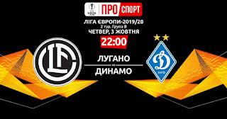 динамо киев - Лугано  смотреть онлайн бесплатно 3 октября 2019 прямая трансляция в 22 :00 МСК.
