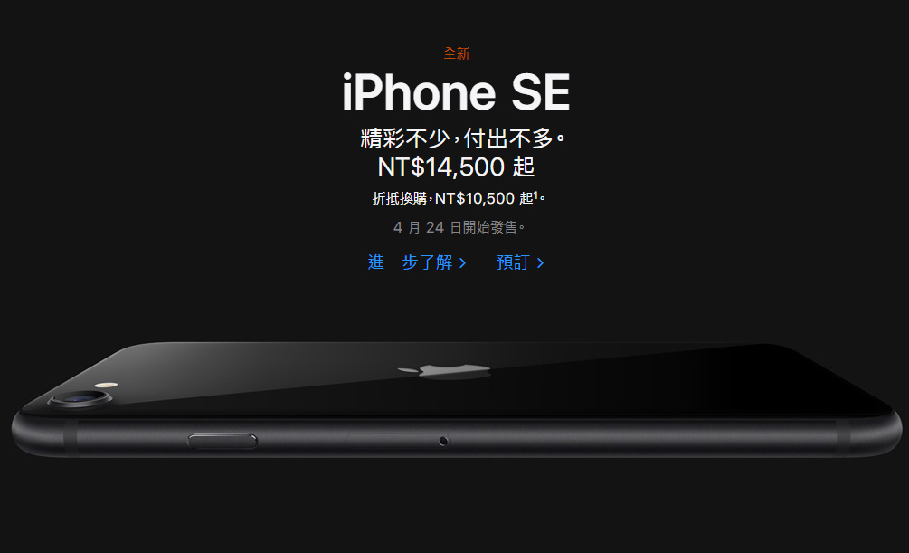 2020-new-iphone-se-taiwan