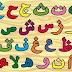 Cara Muda Belajar Membaca Al-Quran untuk Pemula