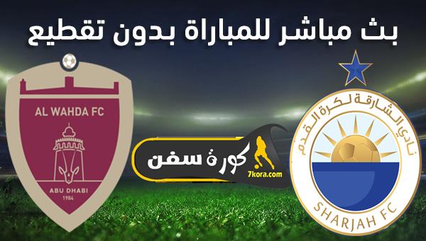 موعد مباراة الشارقة والوحدة بث مباشر بتاريخ 22-10-2020 دوري الخليج العربي الاماراتي