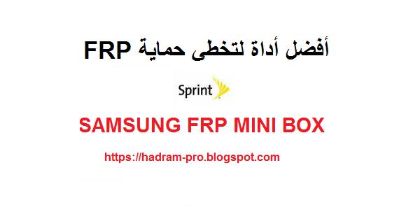 أفضل أداة SAMSUNG FRP MINI BOX لتخطي حماية FRP