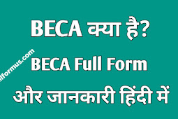 BECA kya Hai? बीईसीए क्या है? BECA FUll Form in Hindi ,meaning