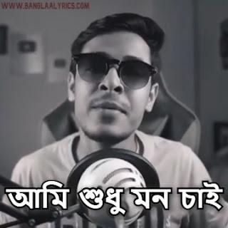 Ami Sudhu Mon Chai Meme Template