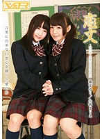 (Re-upload) VRTM-123 恋文 ~第二章 密愛・百
