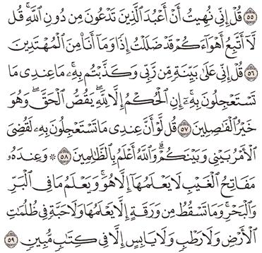 Tafsir Surat Al-An'am Ayat 56, 57, 58, 59, 60