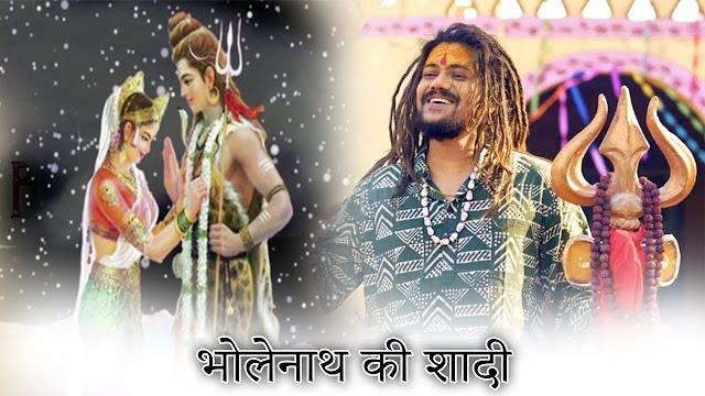 Hai bholenath ki shadi Ham to nachenge ।। है भोलेनाथ की शादी हम तो नचेंगे ।।