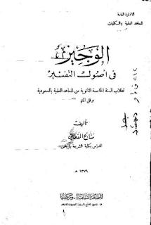 الكتاب الوجير في أصول التفسير للدكتور المناع قطان