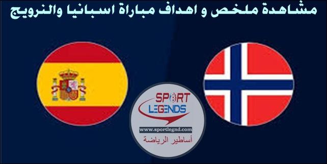 مشاهدة ملخص و اهداف مباراة اسبانيا والنرويج