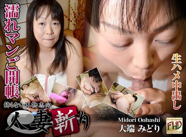 Gkqf93s hitozuma0868 Midori Oohashi 07010