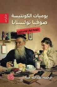 تحميل و قراءه كتاب يوميات الكونتيسة صوفيا تولستايا pdf برابط مباشر
