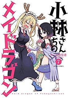 小林さんちのメイドラゴン 第01-07巻 [Kobayashi-san Chi no Maid Dragon vol 01-07]