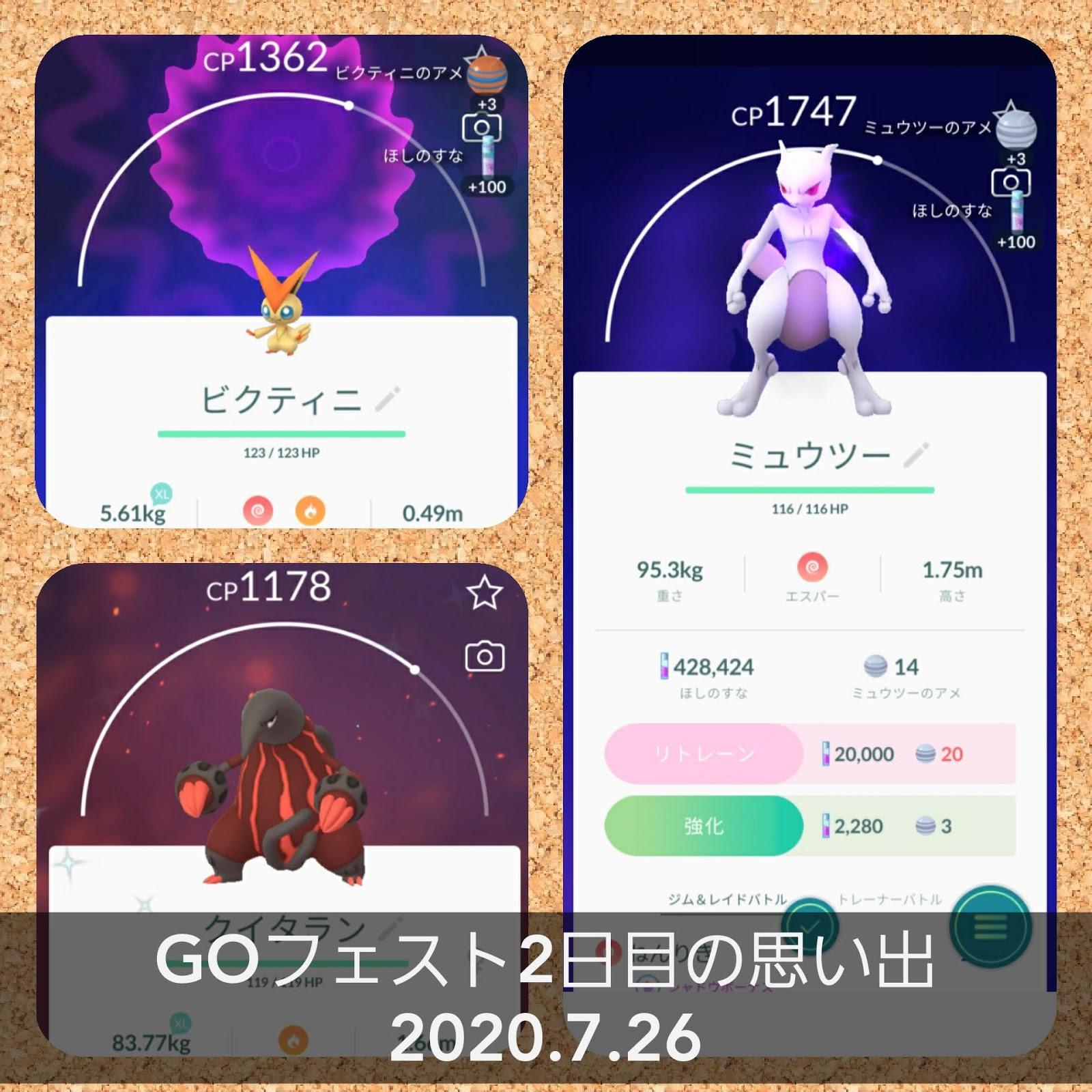 フェスト 日 目 2 go ポケモン 2020