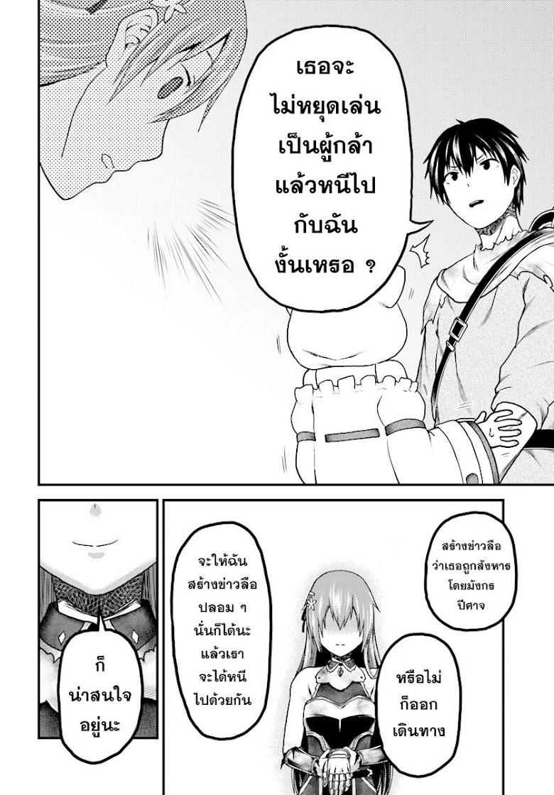 Murabito desu ga Nani ka? - หน้า 2