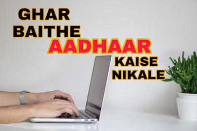 ghar baithe aadhaar download kaise karein