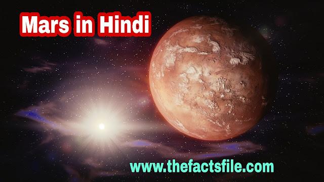 20 Amazing Facts about Mars in Hindi | मंगल ग्रह के बारे में दिलचस्ब जानकारी और तथ्य