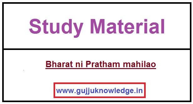 Bharat ni Pratham mahilao pdf file in Gujarati by Angle Academy.