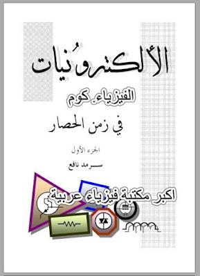 كتاب الالكترونيات في زمن الحصار 1 pdf