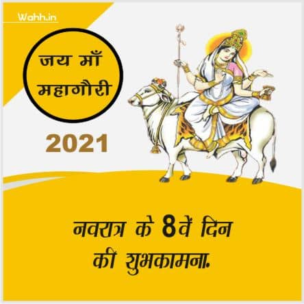 Navratri Maa Mahagauri Status 2021
